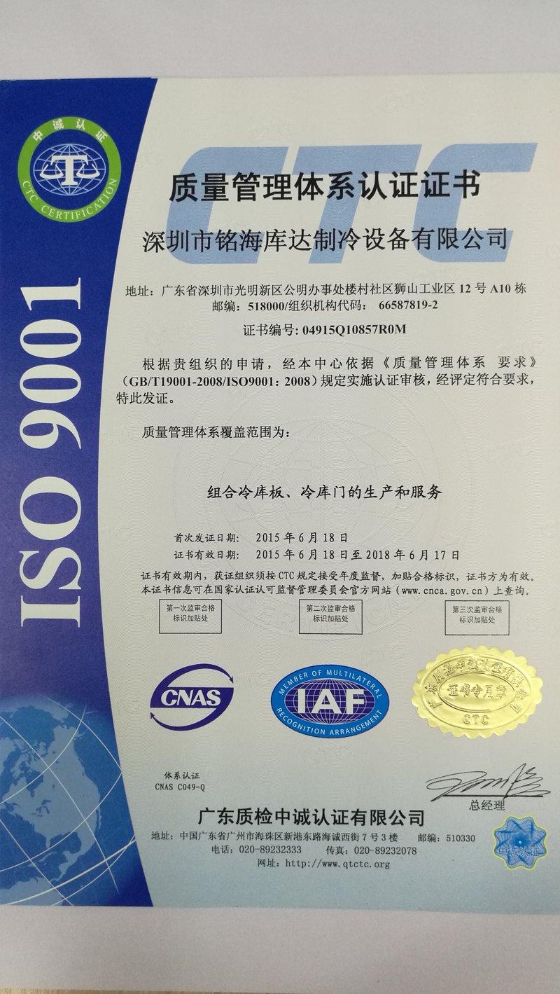 ISO认证证书(中)