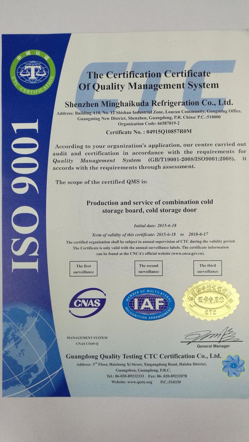 ISO认证证书(英)