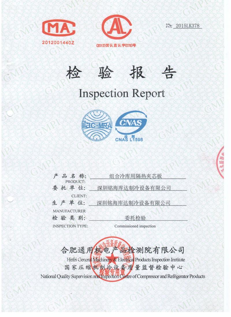 国家制冷检验中心检测报告