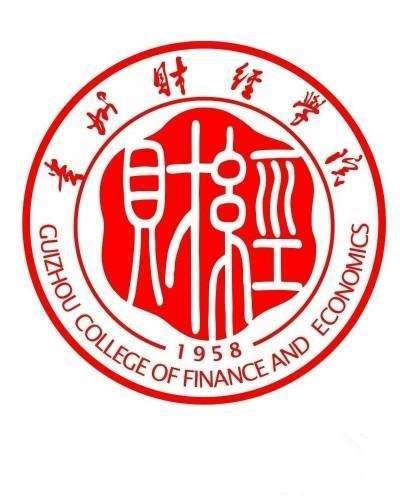 贵州财经学院