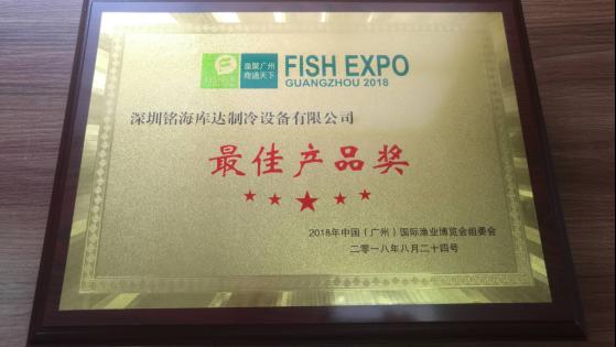 铭海库达kalpa冷库亮相中国(广州)国际渔业博览会喜获最佳产品奖