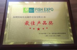 亚博官网kalpa冷库亮相中国(广州)国际渔业展览会喜获最佳产品奖