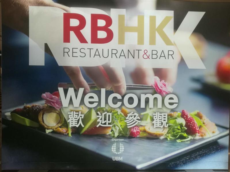 香港餐饮RBHK展会kalpa冷库邀您